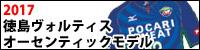 2017 徳島ヴォルティス 新ユニフォーム 予約受付中