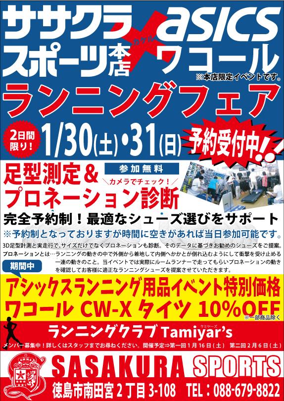 アシックスランニングイベント開催【1/30~1/31】