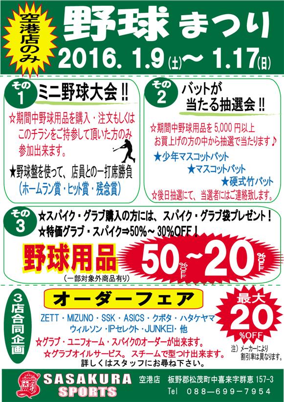 野球まつり開催【1/9~1/17】