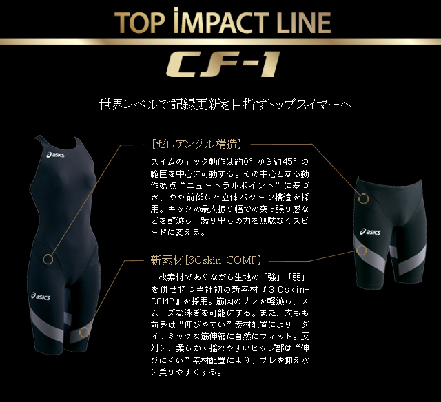 アシックス トップインパクト CF-1