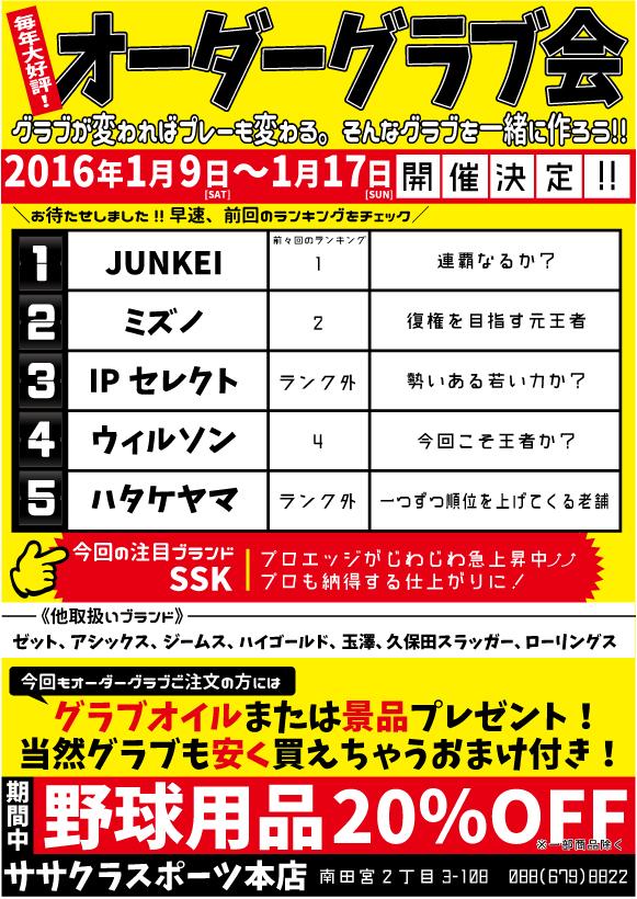 オーダーグラブ会開催【1/9~1/17】