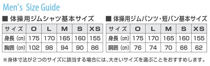 SASAKI×phiten メンズサイズ